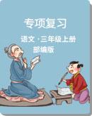 小学语文部编版 三年级上册 各种词类题型 专项复习资料(PDF版)