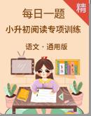 【每日一题】小升初语文阅读专项训练