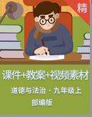 【2019年秋季】人教部编版道德与法治九年级上册(课件+教案+视频素材)