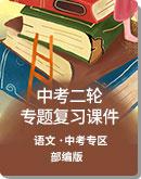 初中语文中考专区二轮专题复习课件汇编(打包10份) 部编版