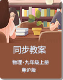 粤沪版 九年级物理上册 同步教案
