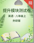 外研版英语八年级上册提升模块测试卷(含答案)