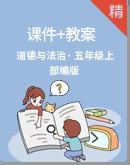 【2019秋季】人教部编版道德与法治五年级上册课件+教案