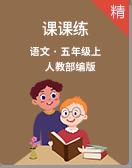 人教部编版语文五年级上册一课一练  含答案