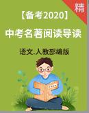 【备考2020】中考语文名著阅读导读