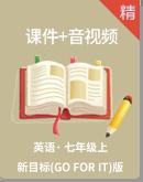 新目标版英语七年级上册册同步课件+音视频