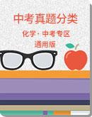 2019中考化学真题分类汇编(通用版)