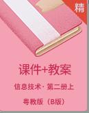 粤教版(B版)小学信息技术第二册上信息技术 课件+教案