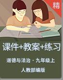 【2019秋】人教部编版道德与法治九年级上册同步课件+教案+练习