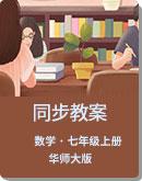 初中数学 华师大版 七年级上册 同步教案