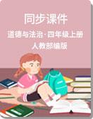 小学道德与法治人教部编版 四年级上册 同步课件