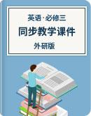 外研版 高中英语 必修三 同步教学课件