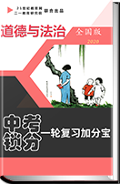 【备考2020中考锁分】人教部编版道德与法治中考一轮复习课件+练习