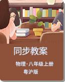 粤沪版 八年级 物理上册 同步教案