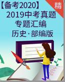 【备考2020】二轮复习 2019年中考历史真题专题汇编