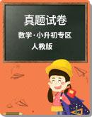 2019年河南省部分县小升初数学试卷(含答案) 人教版