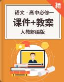 人教版(2019)语文高中必修一课件+教案