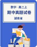 2018-2019学年湖南省各地区学校 高二(上)期中数学真题试卷