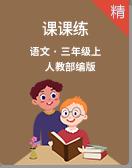 人教部编版语文三年级上册一课一练 含答案