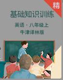 牛津译林版英语八年级上册基础知识训练(含答案)