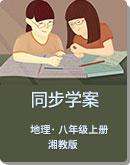 初中地理 湘教版 八年级上册 同步学案