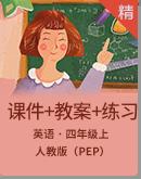 人教pep版英语四年级上册 课件+教案+练习