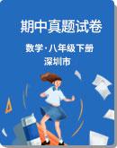 廣東省深圳市各地區學校 八年級下冊 數學 期中真題試卷