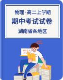 湖南省高中物理 期中专区 高二上学期 期中考试试卷
