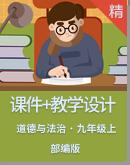 【2019秋】人教部编版道德与法治九年级上册(课件+教学设计+视频素材)