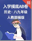 人教部编版历史 入学摸底测试(AB卷)八、九年级