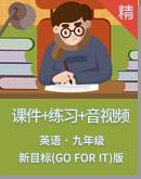 新目标版九年级英语课件+练习+音视频