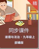 【2019秋季】人教部编版道德与法治九年级上册同步课件