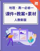 【2019年秋】新人教版高中地理必修一同步课件+教案+素材