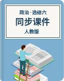 高中政治 人教版 选修六 同步课件