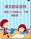 湘魯版(三起)英語三----六年級 上、下冊 課文朗讀音頻mp3