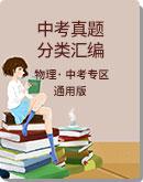 2019年中考物理試題分類匯編(第03期) 通用版