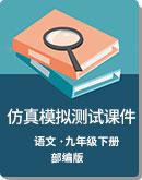初中语文人教部编版九年级下册(2018部编)仿真模拟测试卷课件(打包6份)