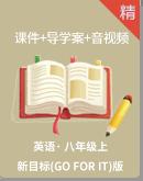 新目标版英语八年级上同步课件+同步练习+音视频(浙江专版)