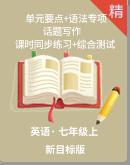 新目标英语七年级上册 单元要点+语法专项+话题写作+课时同步练习+综合测试