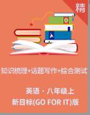 新目标版英语八年级上 重点单词、短语、句型+语法聚焦+话题写作+综合测试(含答案)