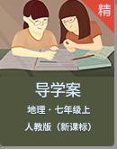 """【""""535""""高效课堂】人教版(新课程标准)地理七年级上册导学案"""
