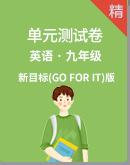 新目标(Go for it)版英语九年级上单元测试卷+期末卷(含答案)