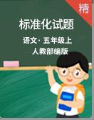 人教部编版语文五年级上册标准化试题(含答案)