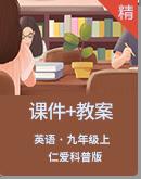2019年钱柜手机版官网仁爱科普版英语九年级上册课件+练习+音视频