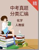 2017-2019年山东中考化学真题分类精编