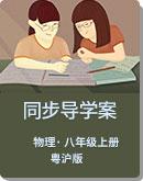 粤沪版 八年级 物理上册 同步导学案(含答案)