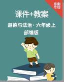 【2019秋季】人教部编版道德与法治六年级上册同步课件+教案(含音视频素材)