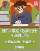 人教部编版道德与法治七年级上册(课件+学案+教学设计+课时训练)