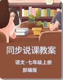 初中语文人教部编版七年级上册(2016部编)全册各课同步说课教案汇编