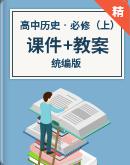 【2019秋】统编版高中历史(必修)中外历史纲要(上)同步课件+教案+素材